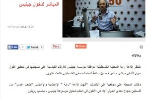 تقرير شبكة الإعلام العربي