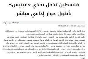 تقرير صحيفة السفير اللبنانية