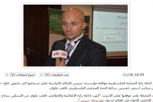 تقرير موقع أخبارك المصري