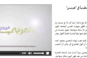 تقرير العربي الجديد من لندن